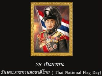 Sa majesté le Roi Rama VI créateur du drapeau national thaïlandais