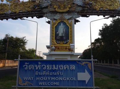 un monument équestre édifié en l'honneur du roi Taksin le Grand