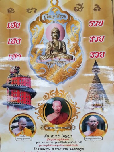 Wat Samphran à Amphoe Sam Phran (le temple du dragon)