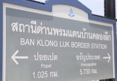 La ligne de chemin de fer pour relier le Cambodge et la Thaïlande est opérationnelle