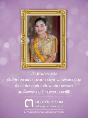 Anniversaire de Sa Majesté la Reine Suthida de Thailande