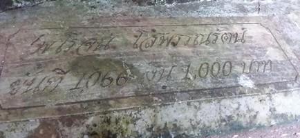 Khao Ok Thalu Phattalung
