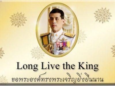 La Thaïlande fête l'Anniversaire de Sa Majesté le roi Rama X le 28 juillet 2020