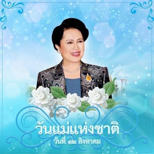 88ème Anniversaire de la reine mère, en Thaïlande