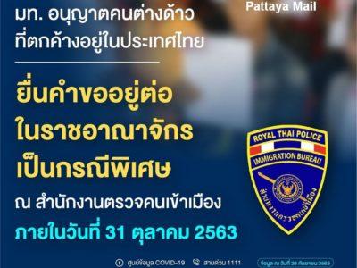 La Thaïlande prolonge l'amnistie des visas jusqu'au 31 octobre 2020